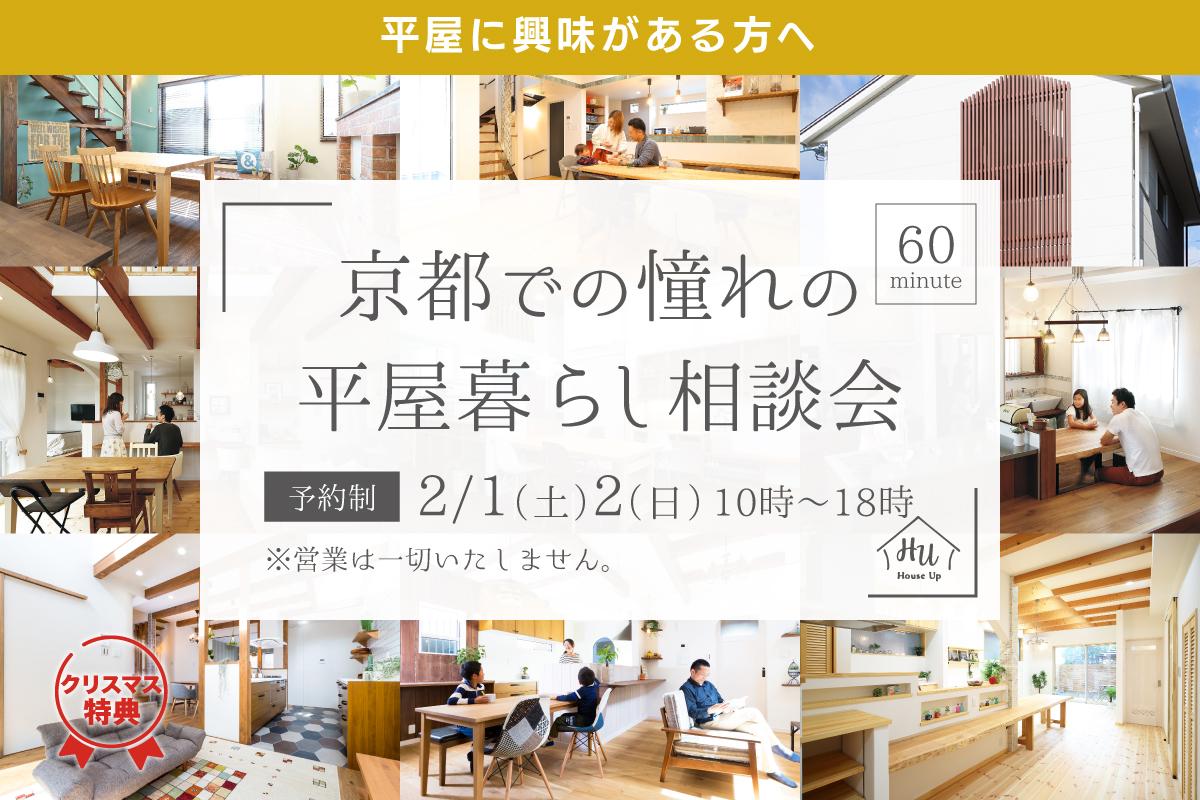 【京都で夢の平屋暮らし】土地探しから考える家づくり相談会