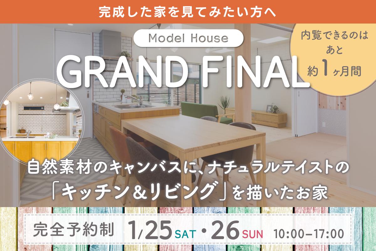 【クローズまでラスト1ヶ月】見納めラストチャンス!モデルハウス見学会