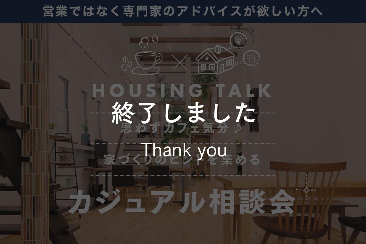 【梅雨限定】木の香りのするカフェ空間でカジュアル相談会