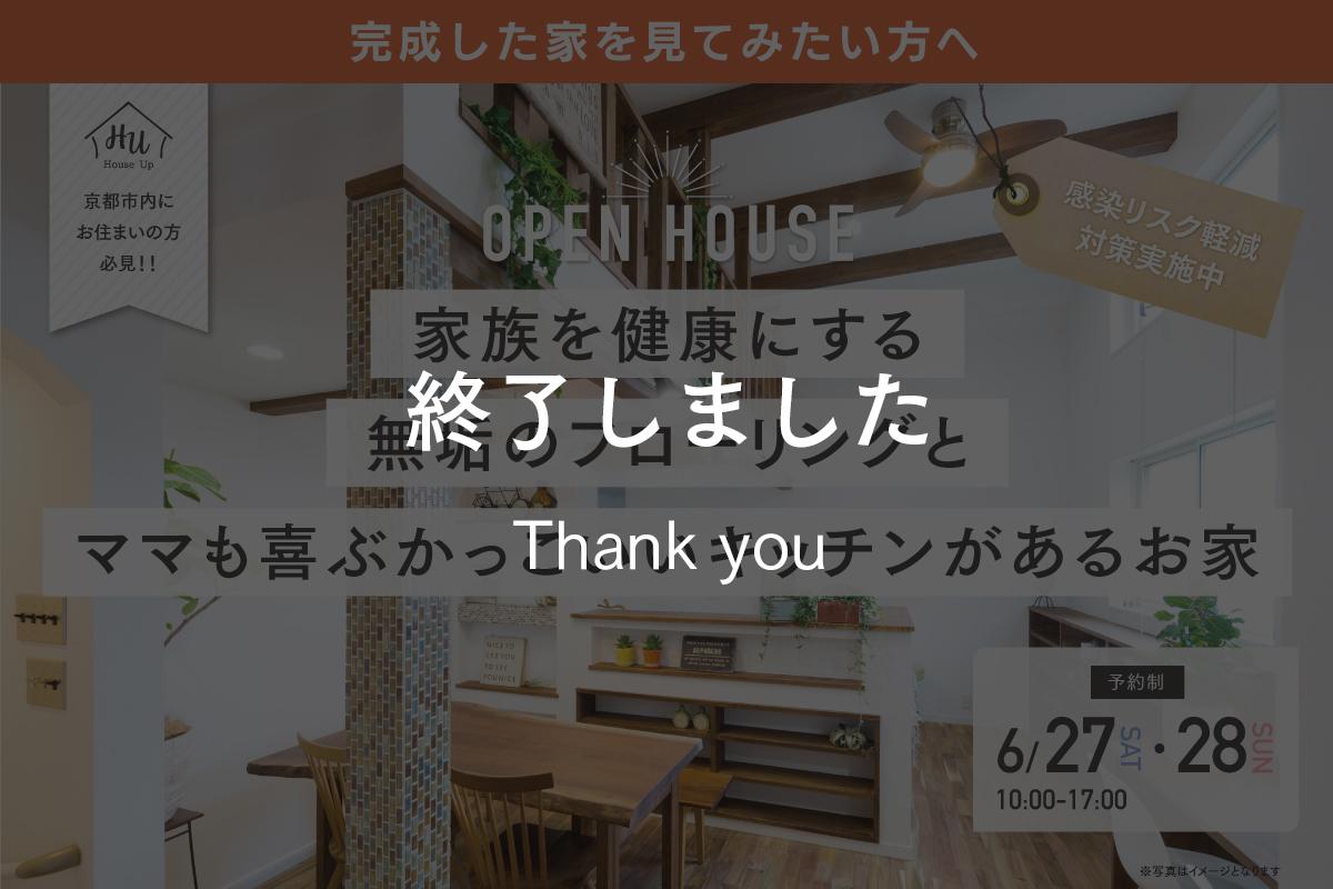 【2日間限定】家族を健康にするかっこいいお家