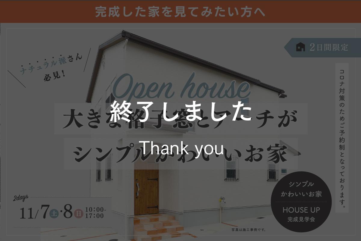 【2日間限定の完成見学会】大きな格子窓とアーチがシンプルかわいいお家
