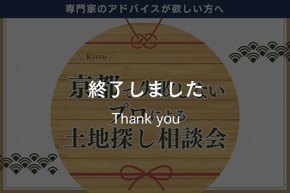 【特別企画】京都で良い土地に出会うための相談会