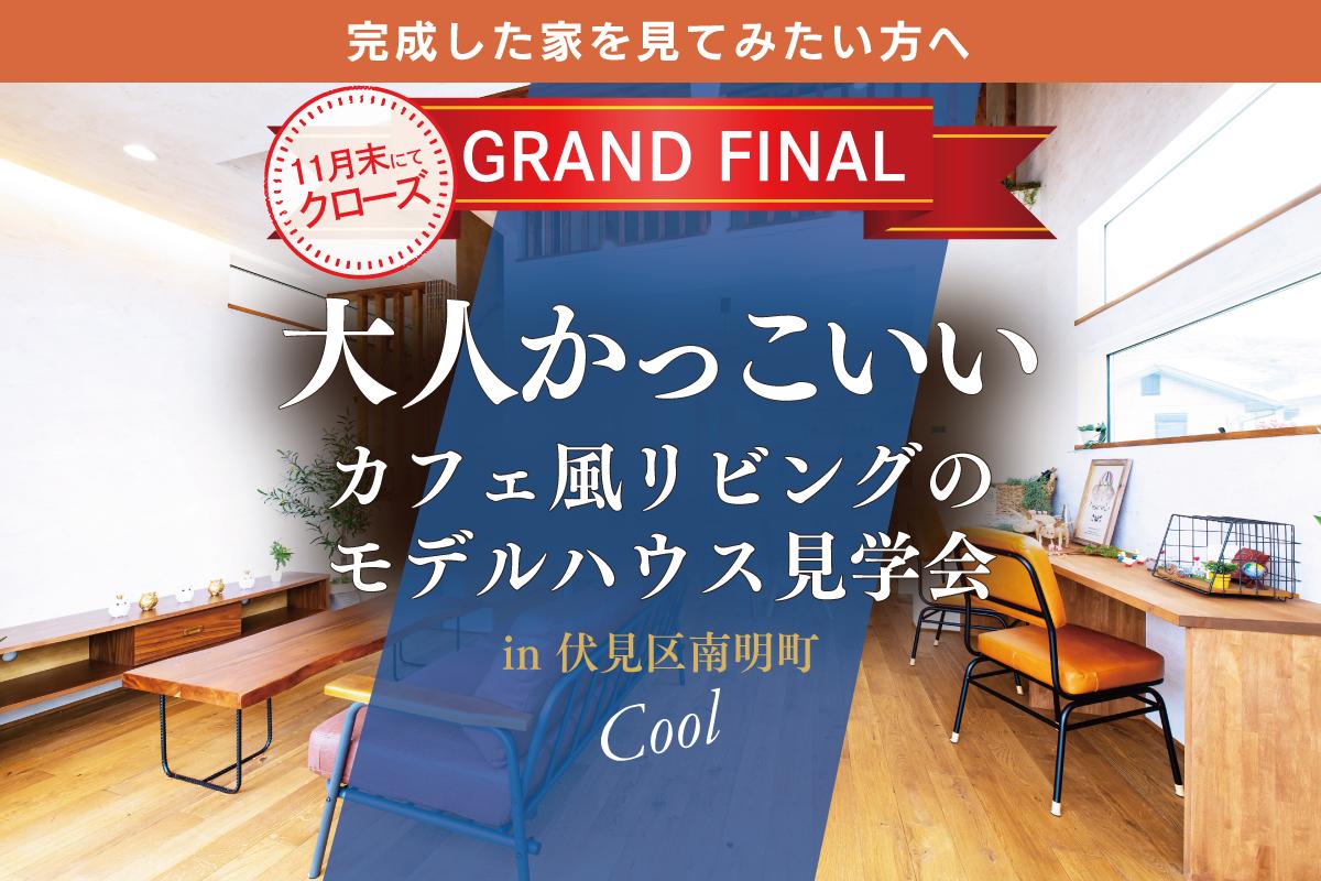 【11/30で終了】ダークな木目が落ち着きあるカフェ風のリビングのお家