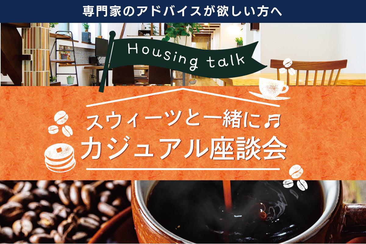【3月限定】カフェ気分で気軽に家づくり座談会