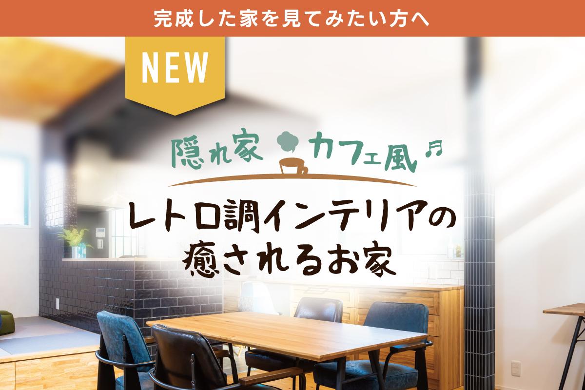 【新築お披露目】癒すスポットがギュッとつまったカフェ風のお家見学会