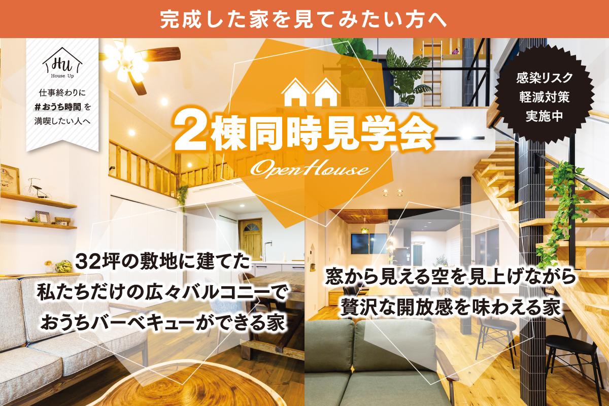 【期間限定】2棟同時モデルハウス見学会
