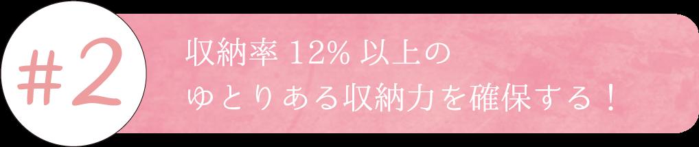 収納率12%以上のゆとりある収納力を確保する!