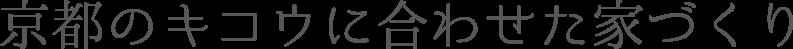 京都のキコウに合わせた家づくり