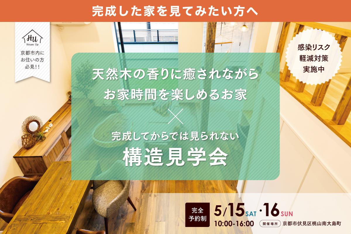 【お家の構造も一緒に完成したお家をみてみよう】