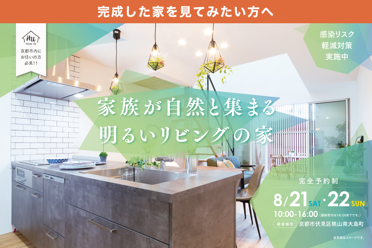 【新築お披露目】家族が自然と集まる明るいリビングの家