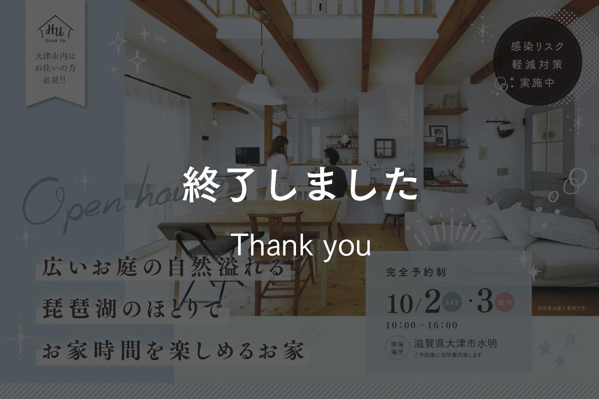 【完成見学会】広いお庭の自然溢れる琵琶湖のほとりでお家時間を楽しめるお家