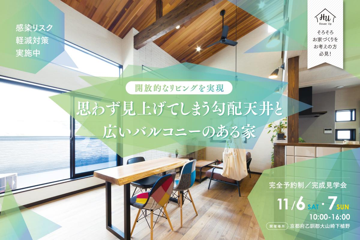 【完成見学会】思わず見上げてしまう勾配天井と広いバルコニーのある家